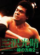 【送料無料】 三沢光晴 ~緑の方舟2~ DVD BOX 【DVD】