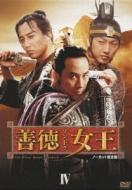 【送料無料】 善徳女王 DVD-BOX IV <ノーカット完全版> 【DVD】