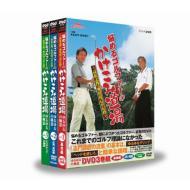 【送料無料】 NHK趣味悠々 悩めるゴルファーのかけこみ道場 ~高松志門・奥田靖己が伝授~ DVD-BOX 【DVD】