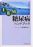 【送料無料】 EBM糖尿病ハンドブック / 寺内康夫 【本】