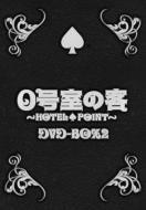 【送料無料】 0号室の客 DVD-BOX2 【DVD】