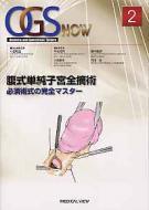 【送料無料】 腹式単純子宮全摘術 必須術式の完全マスター OGS NOW / 小西郁生 【全集・双書】