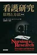 【送料無料】 看護研究 原理と方法 第2版 / デニス・F・ポーリット 【本】