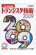 【送料無料】 トランジスタ技術 CD-ROM版 2009 CD-ROM / トランジスタ技術編集部 【本】