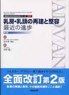 【送料無料】 乳房・乳頭の再建と整容: 最近の進歩 形成外科ADVANCEシリーズ / 矢野健二 【本】