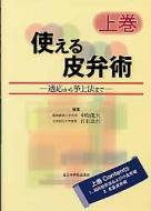 【送料無料】 使える皮弁術 適応から挙上法まで 上巻 / 中島竜夫 【本】