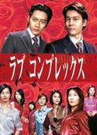 【送料無料】 ラブコンプレックス DVD BOX 【DVD】
