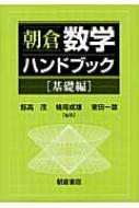 【送料無料】 朝倉数学ハンドブック 基礎編 / 飯高茂著 【本】