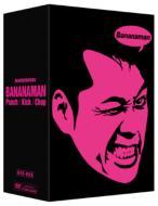 【送料無料】 バナナマン傑作選ライブDVD-BOX Punch Kick Chop 【DVD】