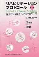 【送料無料】 リハビリテーションプロトコール 整形外科疾患へのアプローチ / S・ブレント・ブロウツマン 【本】