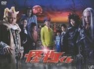 【送料無料】 怪物くん DVD-BOX 【DVD】