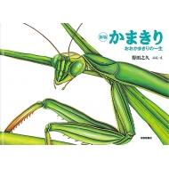 かまきり おおかまきりの一生 こんちゅうの一生シリーズ 得田之久 絵本 売り込み 海外