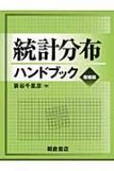 【送料無料】 統計分布ハンドブック / 蓑谷千凰彦 【本】