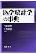 【送料無料】 医学統計学の事典 / 丹後俊郎 【辞書・辞典】