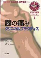 【送料無料】 膝の痛みクリニカルプラクティス 整形外科臨床パサージュ / 中村耕三 【全集・双書】