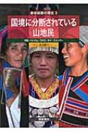 【送料無料】 身体装飾の現在 中国・ベトナム・ラオス・タイ・ミャンマー 3 国境に分断されている山地民 / 井上耕一 【全集・双書】
