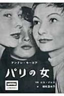 安い 送料無料 パリの女 アンドレ 本 モーロア 日本全国