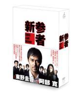 【送料無料】 新参者 DVD-BOX 【DVD】