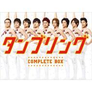 【送料無料】 タンブリング コンプリートBOX 【DVD】