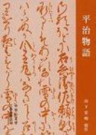 【送料無料】 平治物語 中世の文学 / 山下宏明 【全集・双書】