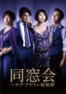 【送料無料】 同窓会~ラブアゲイン症候群 DVD BOX 【DVD】