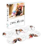 【送料無料】 ごめん、愛してる スタンダードDVDセット 【DVD】