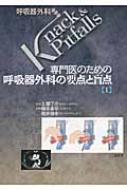 【送料無料】 専門医のための呼吸器外科の要点と盲点 1 呼吸器外科Knack & Pitfalls / 横井香平 【本】