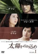 【送料無料】 太陽をのみ込め DVD-BOX I 【DVD】