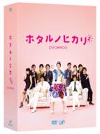 【送料無料】 ホタルノヒカリ2 DVD-BOX 【DVD】