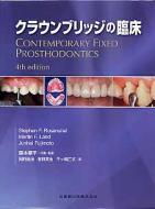【送料無料】 クラウンブリッジの臨床 4th Edition / ステファン・F・ローゼンスティール 【本】