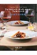 【送料無料】 フォリオリーナ・デッラ・ポルタ・フォルトゥーナ 小林幸司の料理 / 小林幸司 【全集・双書】