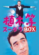 【送料無料】 植木等スーダラBOX 【DVD】