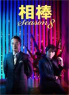 【送料無料】 相棒 season 8 DVD-BOX II 【DVD】