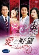 【送料無料】 愛と野望 DVD-BOX4 【DVD】