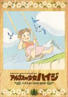 【送料無料】 アルプスの少女ハイジ リマスターDVD-BOX 【DVD】