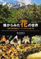 【送料無料】 蜂からみた花の世界 四季の蜜源植物とミツバチからの贈り物 / 佐々木正己 【本】