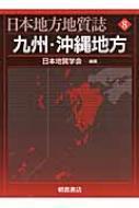 【送料無料】 九州・沖縄地方 日本地方地質誌 / 日本地質学会 【全集・双書】