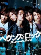 【送料無料】 ヘヴンズ・ロック~Heaven's Rock~ 【DVD】