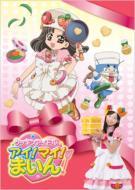 【送料無料】 クッキンアイドル アイ!マイ!まいん! DVD BOX1(#16~18) 【DVD】