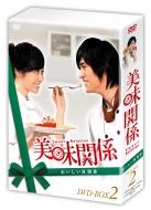 【送料無料】 美味関係~おいしい関係~ DVD-BOX 2 【DVD】