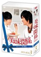 【送料無料】 美味関係~おいしい関係~ DVD-BOX 3 【DVD】