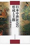 【送料無料】 日本中世社会の形成と王権 / 上島享 【本】