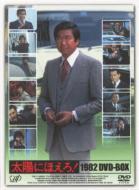 【送料無料】 太陽にほえろ! 1982 DVD-BOX 【DVD】