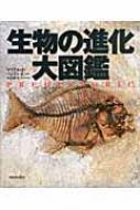 【送料無料】 生物の進化大図鑑 / マイケル・ベントン 【図鑑】
