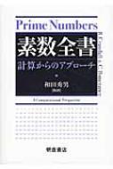 【送料無料】 素数全書 計算からのアプローチ / リチャード・E・クランドール 【本】