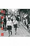 昭和の京都 回想 テレビで話題 昭和20‐40年代 本 浅野喜市 ランキング総合1位