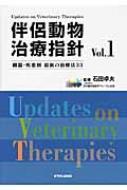 【送料無料】 伴侶動物治療指針 臓器・疾患別最新の治療法33 VOL.1 / 石田卓夫 【本】