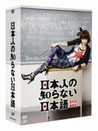 【送料無料】 日本人の知らない日本語 DVD-BOX 【DVD】