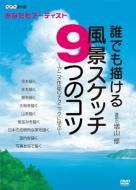 【送料無料】 NHK趣味工房シリーズ あなたもアーティスト 誰でも描ける風景スケッチ9つのコツ~アニメ作品のテクニックに学ぶ 【DVD】
