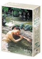 【送料無料】 秘湯ロマン傑作選 美しい日本の秘湯 DVD-BOX 【DVD】